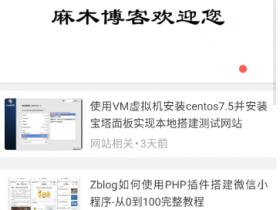 麻木博客官方App 更新2.0.0版本