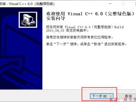 Visual C++6.0 软件安装教程