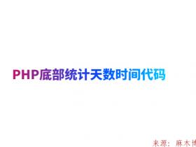 PHP底部统计天数时间代码