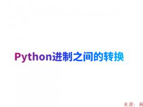 Python进制之间的转换