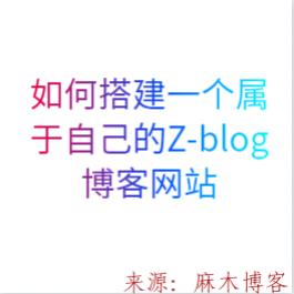 搭建Z-blog博客网站
