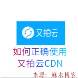 如何正确使用又拍云CDN