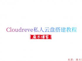 Cloudreve私人云盘搭建教程