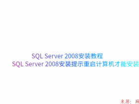 SQL Server 2008安装教程与SQL Server 2008安装提示重启计算机才能安装