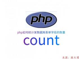 php如何统计某数据库表单字段的数量