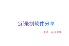 Gif录制软件分享