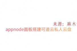 基于华为云的appnode面板搭建可道云私人云盘