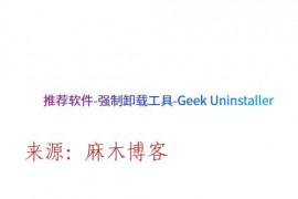 推荐软件-强制卸载工具-Geek Uninstaller