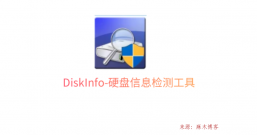 DiskInfo-硬盘信息检测工具