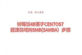 记录树莓派4B基于CENTOS7搭建局域网SMB(SAMBA)步骤