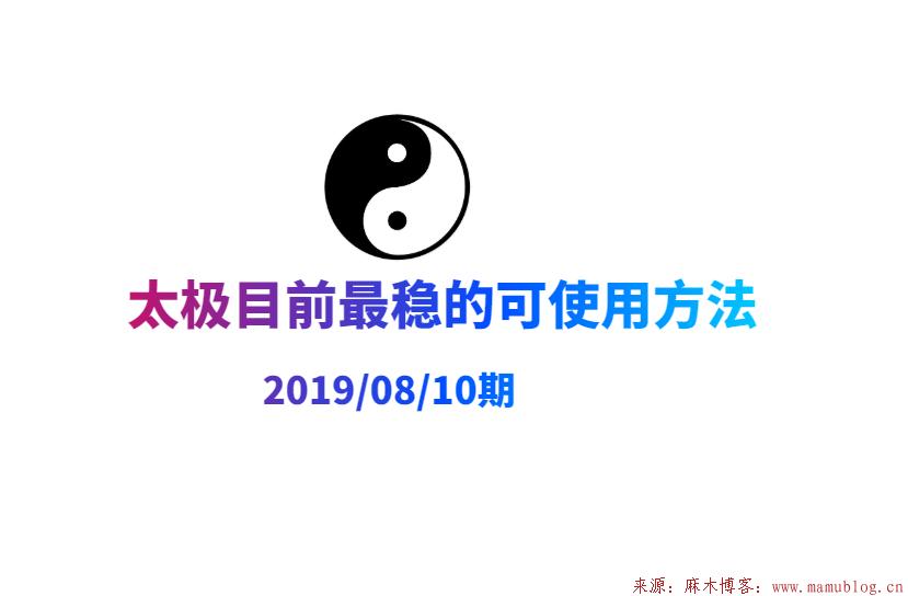 太极目前最稳的可使用方法-2019/08/10期