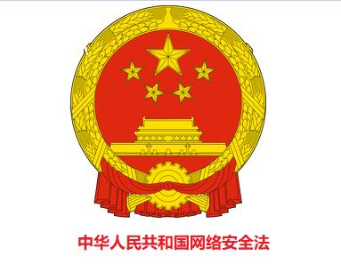 中华人民共和国网络安全法 网络安全法 第1张