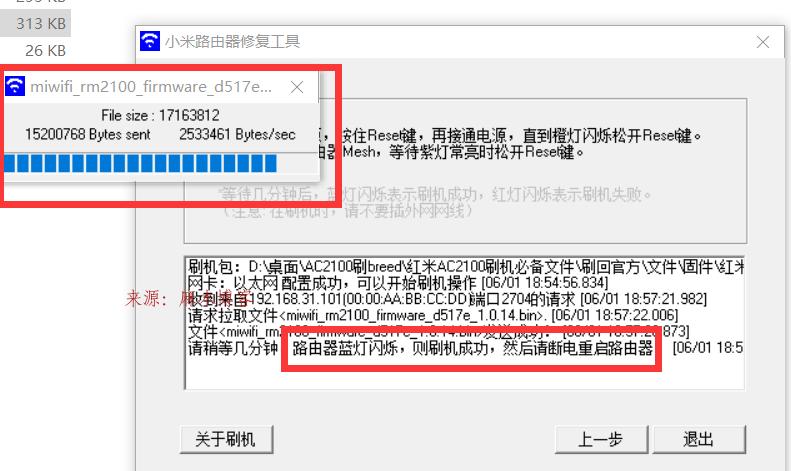 小米AC2100/红米AC2100Padavan老毛子刷回官方固件教程第9张-麻木博客